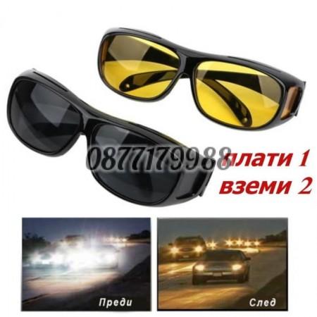 ПРОМО ОФЕРТА❗️Комплект от 2 броя очила за дневно и нощно шофиране HD V